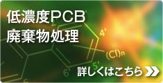 低濃度PCB廃棄物の処理についてはこちら