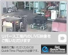 リーバス工場内LIVE映像